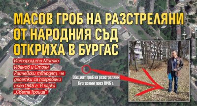 Масов гроб на разстреляни от Народния съд откриха в Бургас