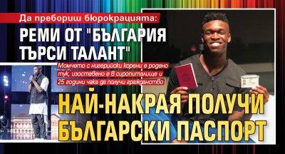"""Да пребориш бюрокрацията: Реми от """"България търси талант"""" най-накрая получи български паспорт"""