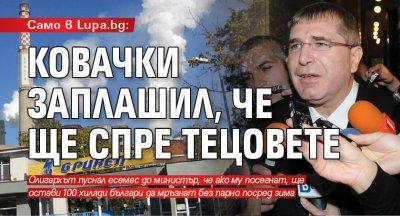 Само в Lupa.bg: Ковачки заплашил, че ще спре тецовете