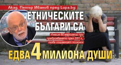 Акад. Петър Иванов пред Lupa.bg: Етническите българи са едва 4 милиона души