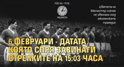 6 февруари - датата, която спря завинаги стрелките на 15:03 часа