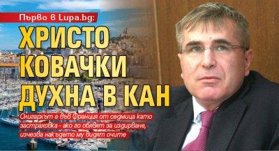 Първо в Lupa.bg: Христо Ковачки духна в Кан