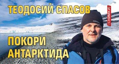 Теодосий Спасов покори Антарктида (СНИМКИ)