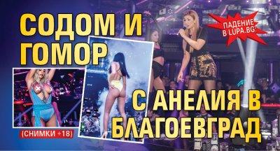 Падение в Lupa.bg: Содом и Гомор с Анелия в Благоевград (СНИМКИ +18)