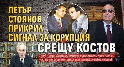 Петър Стоянов прикрил сигнал за корупция срещу Костов