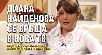 Диана Найденова се връща в Нова тв