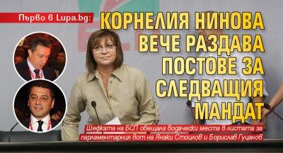 Първо в Lupa.bg: Корнелия Нинова вече раздава постове за следващия мандат
