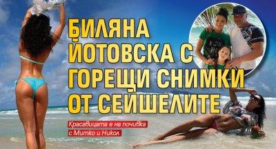 Биляна Йотовска с горещи снимки от Сейшелите