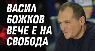 Васил Божков вече е на свобода