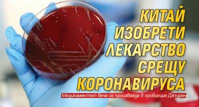 Китай изобрети лекарство срещу коронавируса
