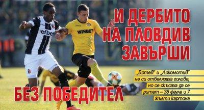 И дербито на Пловдив завърши без победител