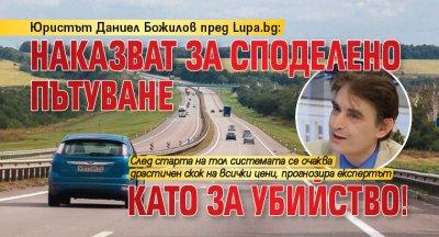 Юристът Даниел Божилов пред Lupa.bg: Наказват за споделено пътуване като за убийство!