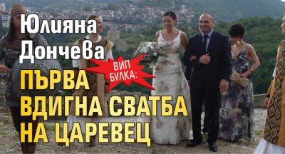 ВИП булка: Юлияна Дончева първа вдигна сватба на Царевец