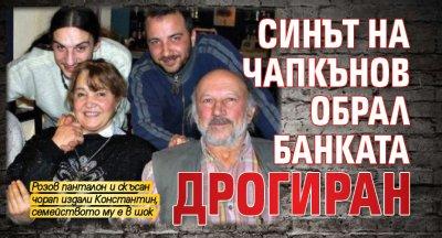 Синът на Чапкънов обрал банката дрогиран