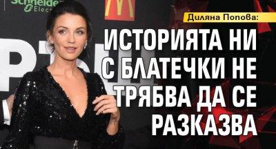 Диляна Попова: Историята ни с Блатечки не трябва да се разказва