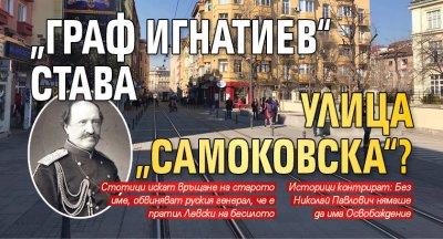 """""""Граф Игнатиев"""" става улица """"Самоковска""""?"""