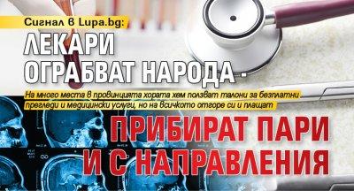 Сигнал в Lupa.bg: Лекари ограбват народа - прибират пари и с направления