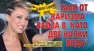 """Както Lupa.bg писа: Галя от """"Каризма"""" влиза в """"Като две капки вода"""""""