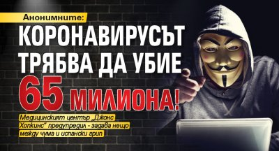 Анонимните: Коронавирусът трябва да убие 65 милиона!