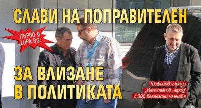 Първо в Lupa.bg: Слави на поправителен за влизане в политиката