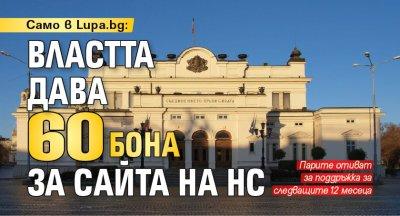 Първо в Lupa.bg: Властта дава 60 бона за сайта на НС