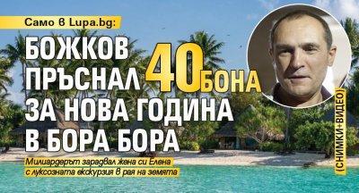 Само в Lupa.bg: Божков пръснал 40 бона за Нова година в Бора Бора (ВИДЕО + СНИМКИ)