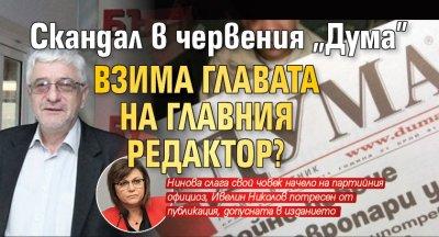 """Скандал в червения """"Дума"""" взима главата на главния редактор?"""