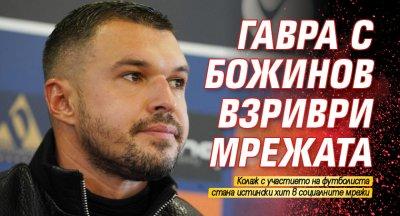 Гавра с Божинов взриври мрежата