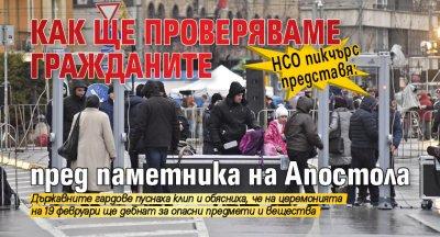 НСО пикчърс представя: Как ще проверяваме гражданите пред паметника на Апостола