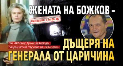 Сензация в Lupa.bg: Жената на Божков – дъщеря на генерала от Царичина