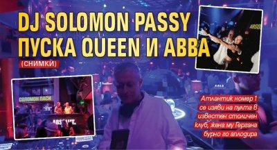 DJ Solomon Passy пуска Queen и ABBA (СНИМКИ)