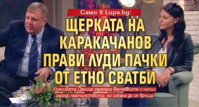 Само в Lupa.bg: Щерката на Каракачанов прави луди пачки от етно сватби