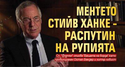 Ментето Стийв Ханке – Распутин на рупията