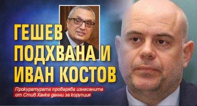 Гешев подхвана и Иван Костов