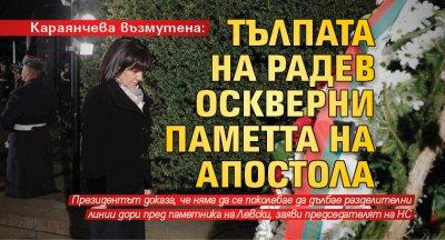 Караянчева възмутена: Тълпата на Радев оскверни паметта на Апостола