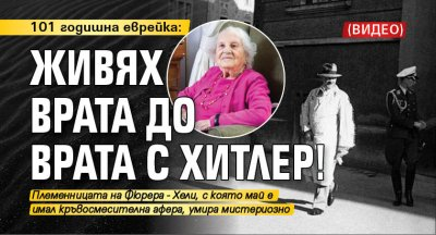 101 годишна еврейка: Живях врата до врата с Хитлер! (ВИДЕО)