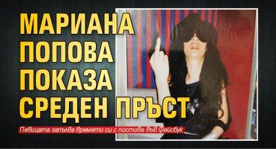 Мариана Попова показа среден пръст