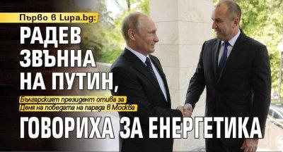 Първо в Lupa.bg: Радев звънна на Путин, говориха за енергетика