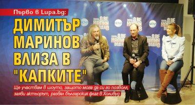 """Първо в Lupa.bg: Димитър Маринов влиза в """"Капките"""""""