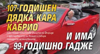 107-годишен дядка кара кабрио и има 99-годишно гадже (ВИДЕО)