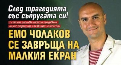 След трагедията със съпругата си! Емо Чолаков се завръща на малкия екран