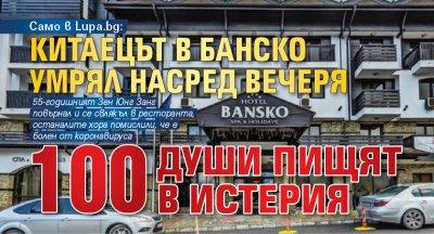 Само в Lupa.bg: Китаецът в Банско умрял насред вечеря, 100 души пищят в истерия