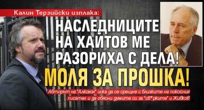 Калин Терзийски изплака: Наследниците на Хайтов ме разориха с дела! Моля за прошка!