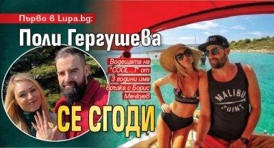Първо в Lupa.bg: Поли Гергушева се сгоди