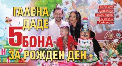 Галена даде 5 бона за рожден ден