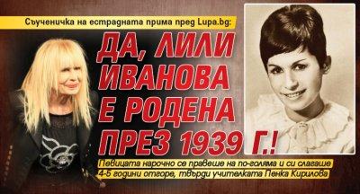 Съученичка на естрадната прима пред Lupa.bg: Да, Лили Иванова е родена през 1939 г.!