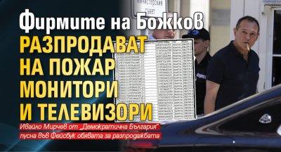 Фирмите на Божков разпродават на пожар монитори и телевизори
