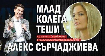 Млад колега теши Алекс Сърчаджиева