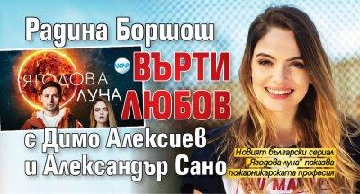 Радина Боршош върти любов с Димо Алексиев и Александър Сано