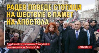Радев поведе стотици на шествие в памет на Апостола (СНИМКИ)